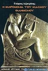 Η κληρονομιά του κλασικού ελληνισμού