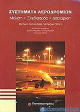 Συστήματα αεροδρομίων