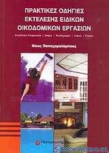 Πρακτικές οδηγίες εκτέλεσης ειδικών οικοδομικών εργασιών