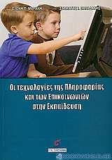 Οι τεχνολογίες της πληροφορίας και των επικοινωνιών στην εκπαίδευση