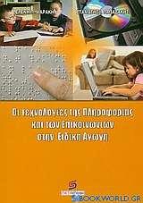 Οι τεχνολογίες της πληροφορίας και των επικοινωνιών στην ειδική αγωγή
