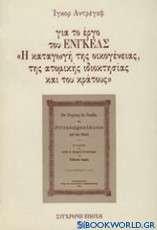 Για το έργο του Ένγκελς Η καταγωγή της οικογένειας, της ατομικής ιδιοκτησίας και του κράτους