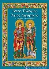 Άγιος Γεώργιος - Άγιος Δημήτριος