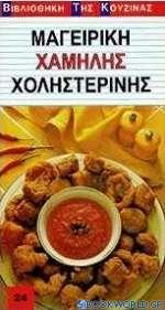 Μαγειρική χαμηλής χοληστερίνης
