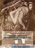 Η ελληνική ταπητουργία και η ταπητουργός στη Μικρά Ασία
