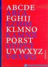 Αγγλοελληνικό και ελληνοαγγλικό λεξικό