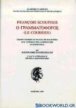 François Scouphos ο γραμματοφόρος
