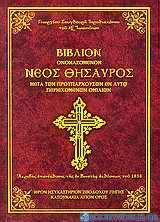 Βιβλίον ονομαζόμενον Νέος Θησαυρός