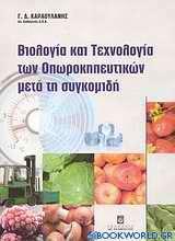 Βιολογία και τεχνολογία των οπωροκηπευτικών μετά τη συγκομιδή