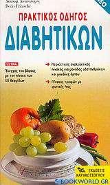 Πρακτικός οδηγός διαβητικών
