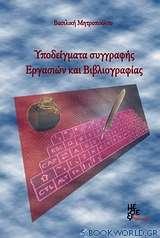 Υποδείγματα συγγραφής εργασιών και βιβλιογραφίας