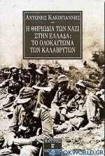 Η θηριωδία των Ναζί στην Ελλάδα