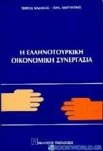 Η ελληνοτουρκική οικονομική συνεργασία