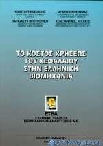 Το κόστος χρήσεως του κεφαλαίου στην ελληνική βιομηχανία