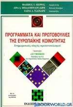 Προγράμματα και πρωτοβουλίες της ευρωπαϊκής κοινότητας