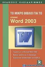 Το μικρό βιβλίο για το ελληνικό Word 2003