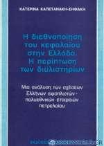 Η διεθνοποίηση του κεφαλαίου στην Ελλάδα. Η περίπτωση των διυλιστηρίων
