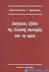 Δυσχέρειες εξόδου της ελληνικής οικονομίας από την κρίση