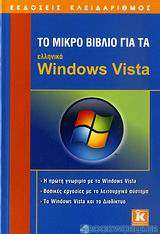 Το μικρό βιβλίο για τα ελληνικά Windows Vista