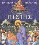 Το μικρό βιβλίο της πίστης