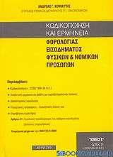 Κωδικοποίηση και ερμηνεία φορολογίας εισοδήματος φυσικών και νομικών προσώπων