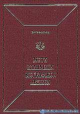 Μέγα ελληνικόν βιογραφικόν λεξικόν