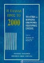 Η Ελλάδα προς το 2000