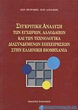 Συγκριτική ανάλυση των εγχώριων, αλλοδαπών και των τεχνολογικά διασυνδεμένων επιχειρήσεων στην ελληνική βιομηχανία