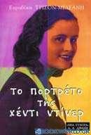 Το πορτρέτο της Χέντι Ντίνερ