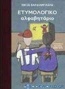 Ετυμολογικό αλφαβητάριο