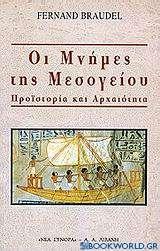 Οι μνήμες της Μεσογείου