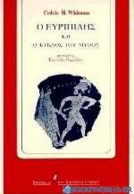 Ο Ευριπίδης και ο κύκλος του μύθου
