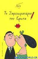 Το σημειωματάριο του έρωτα