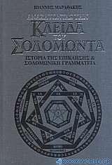 Αναζητώντας την κλείδα του Σολομώντα
