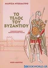 Ο βυζαντινός στρατός και το τέλος του Βυζαντίου