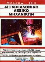 Αγγλοελληνικό λεξικό μηχανικών