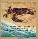 Εγώ η χελώνα Καρέττα-Καρέττα
