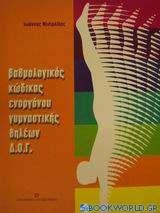 Βαθμολογικός κώδικας ενοργάνου γυμναστικής θηλέων Δ.Ο.Γ.