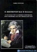 Ο Beethoven και η Ελλάδα