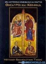Θησαυροί και κειμήλια μουσείου εκκλησιαστικής τέχνης