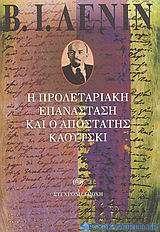 Η προλεταριακή επανάσταση και ο αποστάτης Κάουτσκι