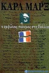Ο εμφύλιος πόλεμος στη Γαλλία