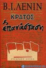 Κράτος και επανάσταση