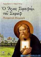 Ο Άγιος Σεραφείμ του Σαρώφ