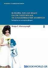 Η θεωρία του Ζαν Πιαζέ για τη γνωστική και τη συναισθηματική ανάπτυξη
