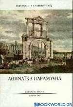 Αθηναϊκά παραμύθια