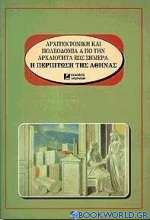 Αρχιτεκτονική και πολεοδομία από την αρχαιότητα έως σήμερα. Η περίπτωση της Αθήνας