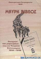 Μαύρη βίβλος διωγμών και μαρτυρίων του εν Τουρκία Ελληνισμού 1914-1918