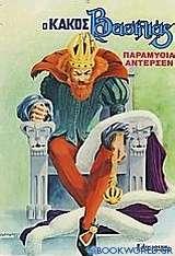 Ο κακός βασιλιάς