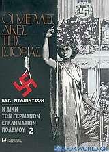 Η δίκη των Γερμανών εγκληματιών πολέμου